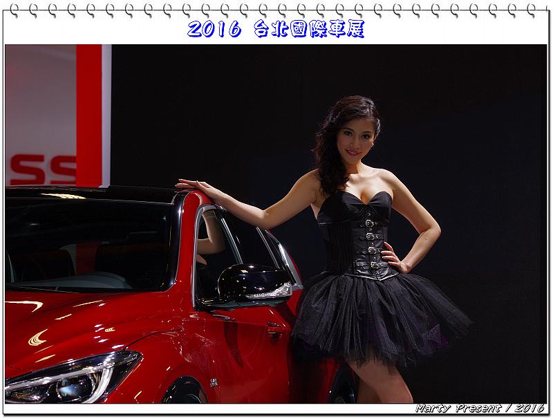 2016台北車展隨拍