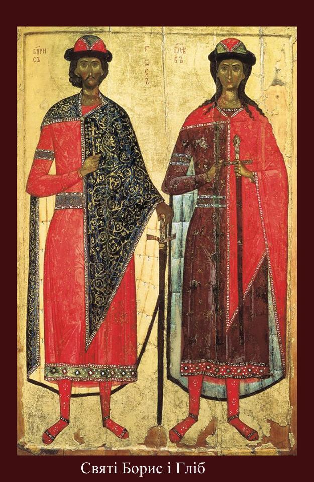 Святые Борис и Глеб