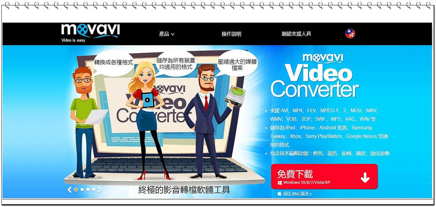 影音轉檔分享:Movavi Video Converter