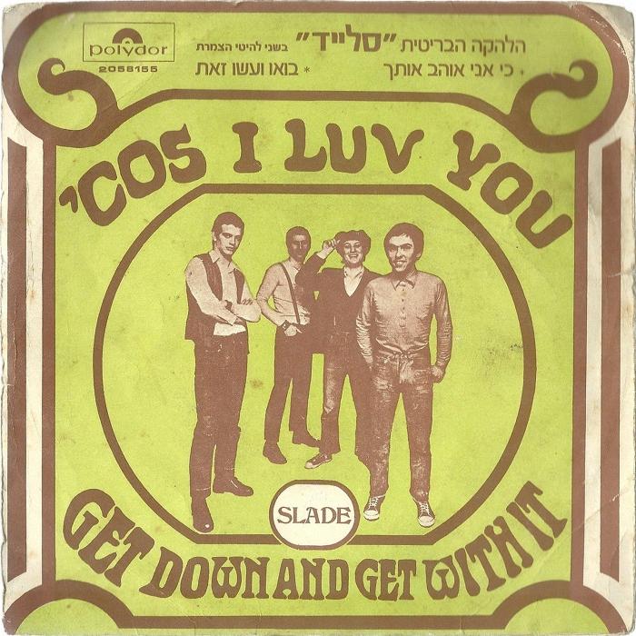 Slade Coz I Love You Israel front