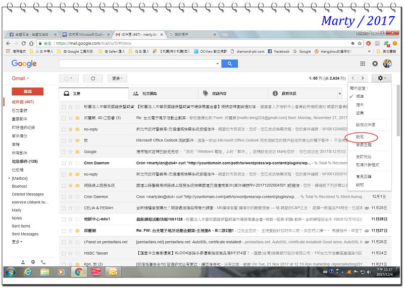 用Microsoft Outlook收/發Gmail